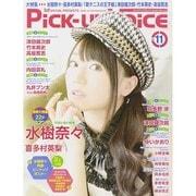 Pick-Up Voice (ピックアップヴォイス) 2014年 11月号 [雑誌]