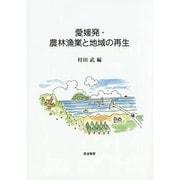 愛媛発・農林漁業と地域の再生 [単行本]