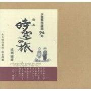 学童集団疎開70年 画集時空の旅 [単行本]