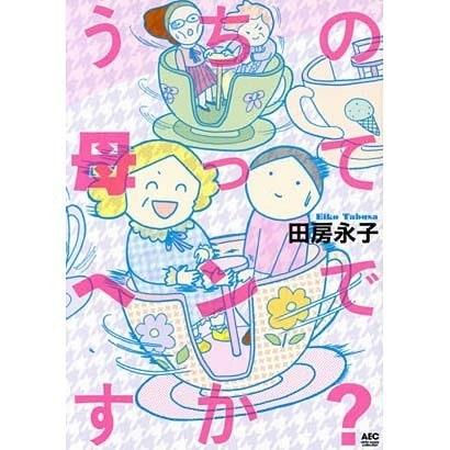 うちの母ってヘンですか?(akita essay collection) [コミック]