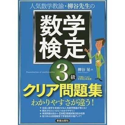 数学検定3級クリア問題集 [単行本]