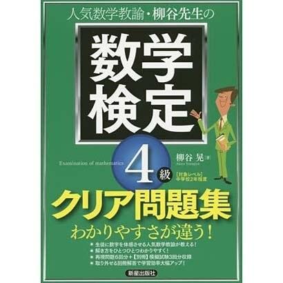数学検定4級クリア問題集 [単行本]