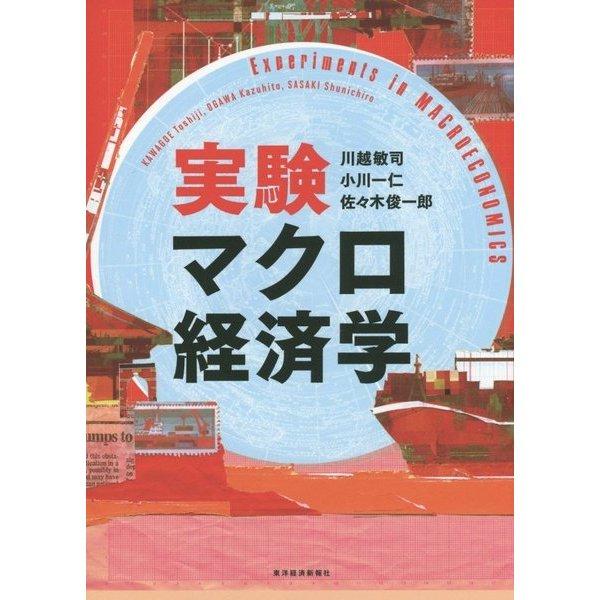 実験マクロ経済学 [単行本]