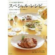 いつもの食材で喜ばれるスペシャル・レシピ―予約が取れない料理教室「Petit Citron」の新定番メニュー [単行本]