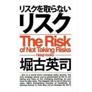 リスクを取らないリスク [単行本]