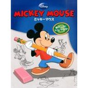 ミッキーマウス(描いてみよう!ディズニーキャラクター〈3〉) [全集叢書]