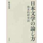 日本文学の論じ方―体系的研究法 [単行本]