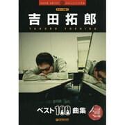 吉田拓郎ベスト100曲集(ギターで歌う) [単行本]