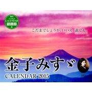 金子みすゞCALENDAR 2015 [単行本]