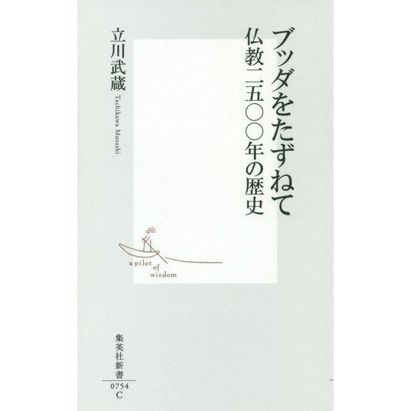 ブッダをたずねて―仏教二五〇〇年の歴史(集英社新書) [新書]