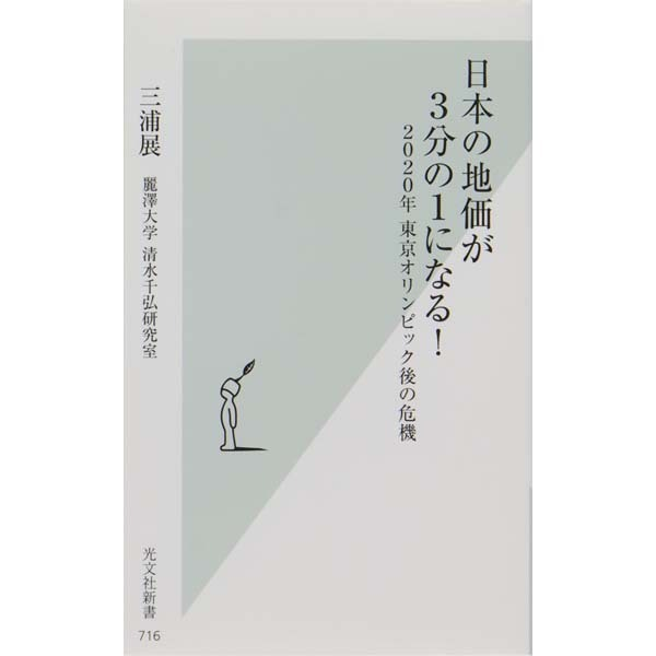 日本の地価が3分の1になる!―2020年東京オリンピック後の危機(光文社新書) [新書]
