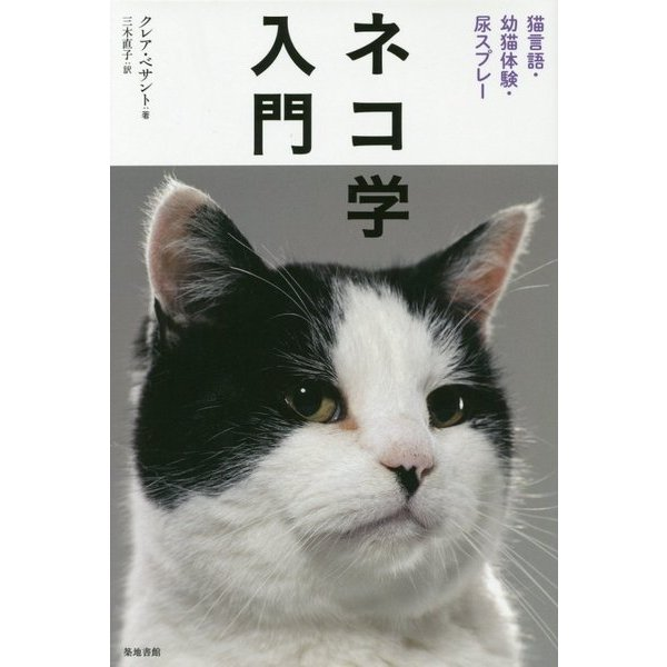 ネコ学入門―猫言語・幼猫体験・尿スプレー [単行本]
