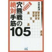 必修!穴熊戦の絶対手筋105(マイナビ将棋BOOKS) [単行本]