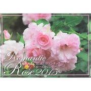 BISESロマンチックローズカレンダー 2015 [ムックその他]