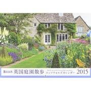 BISES英国庭園散歩コッツウォルズカレンダー 2015 [ムックその他]