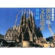 富井義夫の世界文化遺産 海外編 2015[カレンダー](Yama-Kei Calendar) [単行本]