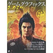 ゲームグラフィックス〈2014〉CGWORLD特別編集版 [単行本]