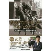 凱旋門賞に挑んだ日本の名馬たち-誰も書かなかった名勝負の舞台裏 [単行本]