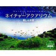 ネイチャーアクアリウム癒しの水景 2015[カレンダー] [単行本]