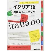 こんなとき、どう言う?イタリア語表現力トレーニング(NHK出版CDブック)