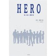 HERO―ヒーロー2014 [単行本]