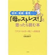 依存・束縛・暴言…「母がストレス!」と思ったら読む本―「アスペルガー母」への対処法 [単行本]