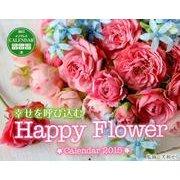 幸せを呼び込むHappy Flower Calender 2 [単行本]