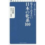 覚えておきたい日本の牝系100(競馬道OnLine新書) [新書]