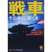 戦車 その凄さに驚く本―メカニズムから最新性能、攻撃力、史上最大の戦車戦まで!(KAWADE夢文庫) [文庫]