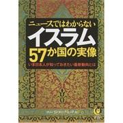 ニュースではわからないイスラム57か国の実像―いま日本人が知っておきたい最新動向とは(KAWADE夢文庫) [文庫]