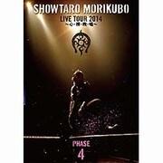 森久保祥太郎 LIVE TOUR 2014 ~心・裸・晩・唱~ PHASE4