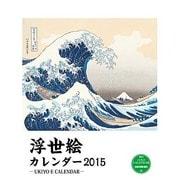 浮世絵カレンダー 2015 [単行本]