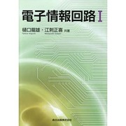 電子情報回路〈1〉 [単行本]