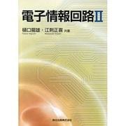 電子情報回路〈2〉 [単行本]