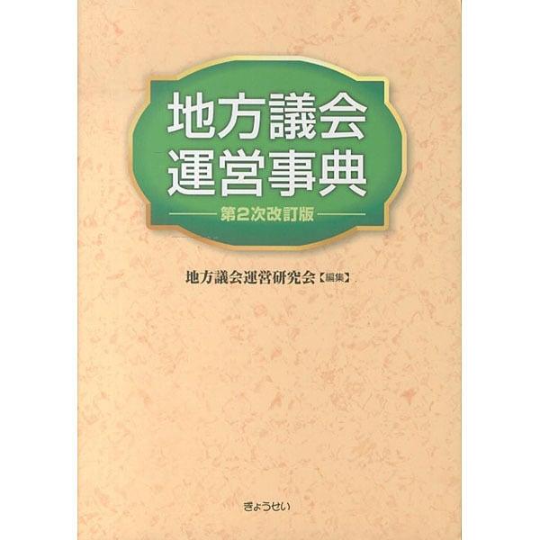 地方議会運営事典 第2次改訂版 [単行本]