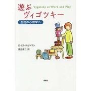 遊ぶヴィゴツキー―生成の心理学へ [単行本]