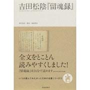 吉田松陰『留魂録』(いつか読んでみたかった日本の名著シリーズ〈8〉) [単行本]