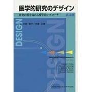 医学的研究のデザイン 第4版-研究の質を高める疫学的アプローチ [単行本]