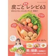 皮ごと野菜レシピ63 双葉社スーパームック [ムックその他]