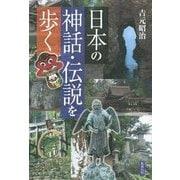 日本の神話・伝説を歩く [単行本]