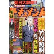 実話ドキュメント 2014年 11月号 [雑誌]