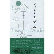 ビジネスモデル全史 ディスカヴァー・レボリューションズ [単行本]