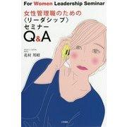 """女性管理職のための""""リーダーシップ""""セミナーQ&A [単行本]"""