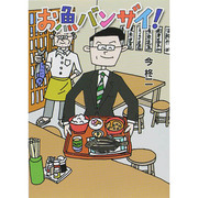 お魚バンザイ!(竹書房文庫) [文庫]