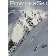 POWDER SKI 2015 Winter ブルーガイド・グラフィック [ムックその他]