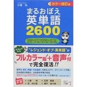 まるおぼえ英単語2600 カラー改訂版 [単行本]