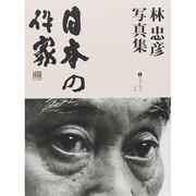 林忠彦写真集-日本の作家(サライムック) [ムックその他]