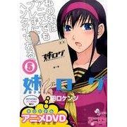 姉ログ 5 限定版(少年サンデーコミックス)