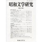 昭和文学研究 第69集(昭和文学研究<69>) [全集叢書]