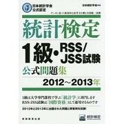 統計検定1級・RSS/JSS試験公式問題集〈2012~2013年〉―日本統計学会公式認定 [単行本]